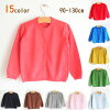 Child boy long sleeves Shin pull plain fabric 15 color 90 100 110 120 130cm of the kids U neck cardigan child woman