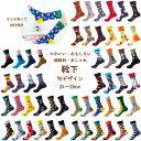 大人靴下まとめ買い対象 靴下 メンズ&レディース おもしろ かわいい 個性的 オシャレ ソックス 24-26cm 70デザイン イ…