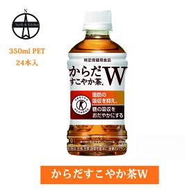 コカ・コーラ からだすこやか茶W 350ml PET24本入 脂肪の吸収を抑え、糖の吸収を穏やかにする2つの働きを持つ特定保健用食品ブレンド茶 ダイエット 健康管理