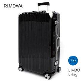 リモワ/RIMOWA 882.70.50 501 LIMBO 70 E-Tag Black ブラック 電子タグ スーツケース 4輪 73L 旅行 キャリーバック TSAロック ナンバーロック ポリカーボネート