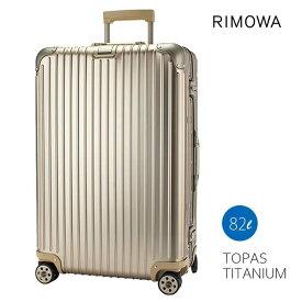 リモワ/RIMOWA 924.73.03 400 TOPAS TITANIUM 73 スーツケース 4輪 82L マルチホイール シャンパンゴールド トパーズ チタニウム 旅行 アタッシュケース キャリーバック TSAロック ナンバーロック アルミニウム