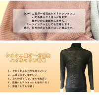 シルク二重ガーゼ羽衣ハイネックシャツ男性用メンズ極上シルク100%二重シルクニットフリーサイズ父の日ギフト