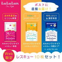 LuLuLun(ルルルン)公式フェイスマスクLuLuLunONENIGHT(ルルルンワンナイト)【Web限定!ネコポス配信ワンナイトミックスセット(角質オフ3枚/保湿3枚/ビタミン4枚)(たっぷり35ml)】パックシートマスクシートマスクパックフェイスパック