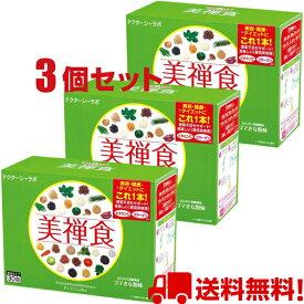 ドクターシーラボ 美禅食【ゴマきな粉味】(15.4g×30包※約1ヵ月分)×3個セット☆送料無料☆ 1食置き換えダイエット