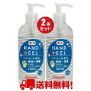 薬用HAND+GEL 消毒用ハンドジェル 280mL×2本セット(アルコール配合※溶剤)洗浄・消毒「水なしで、すばやく消毒!保湿…