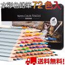 水彩色鉛筆「WATER COLOR PENCILS 」72色 ☆送料無料☆