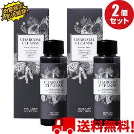 [Esthe Pro Labo] Charcoal Cleanse(チャコールクレンズ) 36g×2個セット「罪食感をリセット・Wの炭パワー」☆送料無料☆