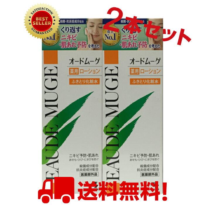 小林製薬 オードムーゲ 薬用ローション(ふきとり化粧水)500mL×2本セット【医薬部外品】