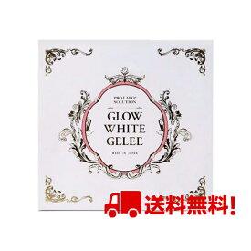 ☆在庫処分SALE特別価格!☆[Esthe Pro Labo]GLOW WHITE GELLE(グローホワイトジュレ)30包入「8つの美容成分を贅沢配合」☆送料無料☆
