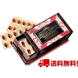 [Esthe Pro Labo]オメガスリー プロフェッショナルクオリティー 120粒「リン脂質型 オメガ3(DHA・EPA)」☆送料無料☆