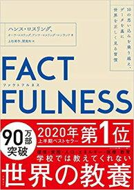 【Go To Book】【ビジネス書大賞2020 大賞受賞作】FACTFULNESS(ファクトフルネス) 10の思い込みを乗り越え、データを基に世界を正しく見る習慣 (日本語) 単行本 – 2019/1/11