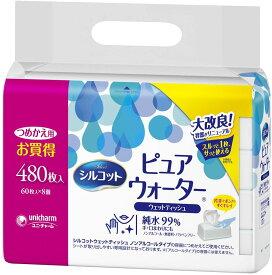 【Go To 除菌】シルコット ウェットティッシュ ピュアウォーター 純水99% 詰替 480枚(60枚×8)