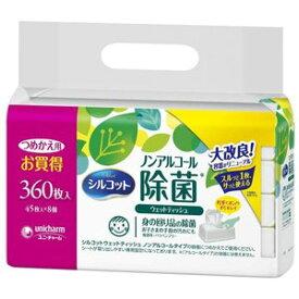 シルコット ノンアルコール除菌 緑茶カテキン配合ウェットティッシュ  詰替 360枚(45枚×8)