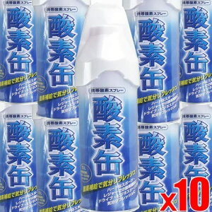 【日本製10缶】ピノーレ 携帯酸素スプレー 酸素缶 5L×10本 1缶使用回数50〜60回(約1回2秒)x10缶(4530896201169-10)
