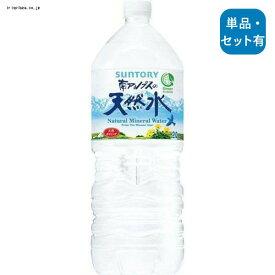 【Go In Drink】サントリー 南アルプスの天然水 2L×6本