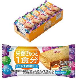 【Go In Eat】江崎グリコ バランスオンminiケーキ チーズケーキ 20個 栄養補助食品 ケーキバー