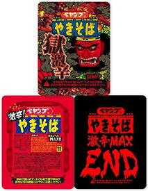 【Go In Eat】ペヤング 激辛3種セット 獄激辛 end max [3個セット]