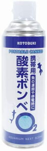 【Go In O2】コトブキ 携帯用酸素ボンベ 120グラム (x 1個) 水槽の移動時に魚の運搬時に最適