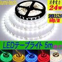 LEDテープライト 5m LEDテープ SMD3528 正面発光 間接照明 看板照明 LED テープライトP06Dec14