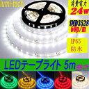 【防水タイプ】led テープライト LEDテープライト 5m LEDテープ SMD3528 正面発光 間接照明 看板照明P06Dec14