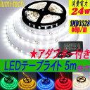 【みなとみライト】LED テープライト 5m LEDテープ SMD3528+電源アダプターセット 正面発光 間接照明 看板照明LED テープライト