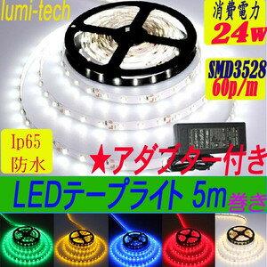 【防水タイプ】LED テープライト 5m LEDテープ SMD3528+電源アダブターセット 正面発光 間接照明 看板照明 LED テープライト