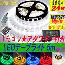 led テープライト LED3528【防水RGB】テープライト5M+電源アダプター +【調光器 セット】 間接照明