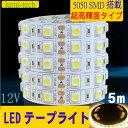 【led テープライト】【LEDテープライト】SMD5050高輝度 ●5M+単品
