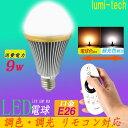 【新入荷】LED電球 60w相当 調光 調色 リモコン操作 e26口金 一般電球 led照明 昼白色 電球色 長寿命 LED照明 LED電球●リモコンは別売り●
