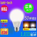 LEDライト 電球 LED電球E26 消費電力7W E26口金 一般電球50w相当 led電球 e26 ledランプ e26口金 LED電球 e26 ledライト e26 電球led 電球色 昼光色選