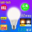 【最大10%OFFク-ボン】LEDライト 電球 LED電球 消費電力9W E26口金 一般電球60w相当 led電球 e26 ledランプ e26口金 …