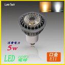 led電球 e11口金 50w形相当 LEDスポットライト メタリックボディ 電球色 昼光色 LEDハロゲン電球 JDRΦ50 LEDライト COB 40W 6...