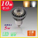 ●10個セット●led電球 e11口金 50w形相当 LEDスポットライト 電球色/昼光色選択 LEDハロゲン電球 JDRΦ50 LEDライト COB 40W ...