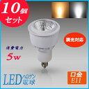 【調光対応】【10個セット】led電球 e11口金 50w形相当 LEDスポットライト 高演色性 ホワイトボディ 電球色/昼光色選択 LEDハロゲン電球 JDR...
