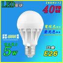 軽量 LED電球E26 消費電力5W E26口金 一般電球40w相当 led電球 e26 ledランプ e26口金 LED電球 e26 ledライト e26 電…