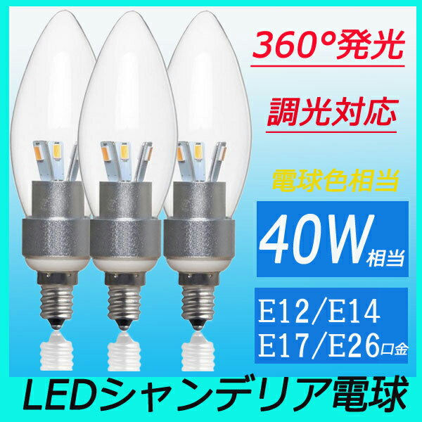 ledシャンデリア電球 調光対応 口金E12/E14/E17/E26 消費電力5W 40W相当 電球色 360度全面発光 led電球 シャンデリア型 LED シャンデリア球E17