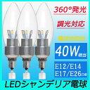 ledシャンデリア電球 調光対応 口金E12/E14/E17/E26 消費電力5W 40W相当 電球色 360度全面発光 led電球 シャンデリア型 LED シ...