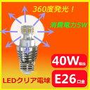 led電球 e26クリアカバー 360度全体発光 LED電球E26 消費電力5W E26口金 一般電球40w相当 led電球 e26 ledランプ e26…