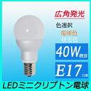 LEDミニクリプトン電球 led電球 ミニ 小型 E17 小形電球 40W相当 クリプトン球 クリプトン電球 led小型電球 E17口金 広角 電球色相当