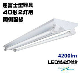 led蛍光灯器具逆富士式40W型2灯式 LED蛍光灯40W形2本セット LED蛍光灯専用器具 LED蛍光灯器具セット