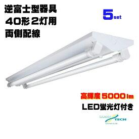 led蛍光灯器具逆富士式40W型2灯式 高輝度5000lm LED蛍光灯専用器具LEDランプ付き LED蛍光灯器具5台セット