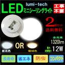 【2個set送料無料】LEDシーリングライト 12W ミニシーリング4.5畳まで用 LED小型シーリングライト 工事不要 取り付け…