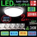 LED シーリングライト【2個セット送料無料】LEDシーリングライト6畳用 3200lm 調光リモコン付