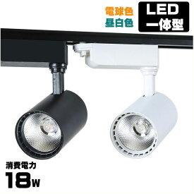 ダクトレール用 LEDスポットライト LED一体型 消費電力18W 電球色 昼白色 LED150W相当