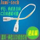 LED蛍光灯器具一体型用連結ケーブル