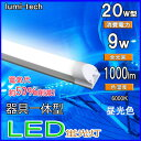 LED蛍光灯20W型 器具一体型 高輝度1000LM 60cm 100V/200V対応 led蛍光灯 20w led蛍光灯 20w形 直管 led蛍光灯 20w...