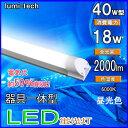 led蛍光灯器具一体型 40W型 高輝度2000LM 120cm 100V/200V対応 led蛍光灯 40w形 直管型 120cm 40w型 led蛍光灯 4...