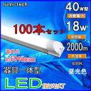 ●100本セット●LED蛍光灯40W型 器具一体型 高輝度2000LM 120cm 100V/200V対応 led蛍光灯 40w led蛍光灯 40w形 直管 ...