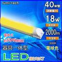 ●電球色● LED蛍光灯40W型 器具一体型 高輝度2000LM 120cm 100V/200V対応 led蛍光灯 40w led蛍光灯 40w形 直管 led...