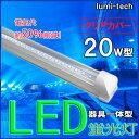 LED蛍光灯20W型 器具一体型 クリアカバー 高輝度1280LM 60cm 100V/200V対応 led蛍光灯 20w led蛍光灯 20w形 直管 led...